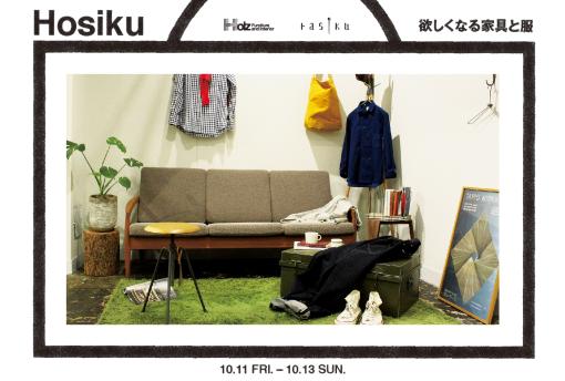 hosiku_DM表面_fix